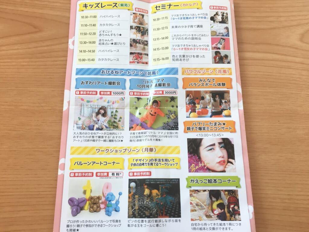 リトルママフェスタ2019大阪のパンフレット