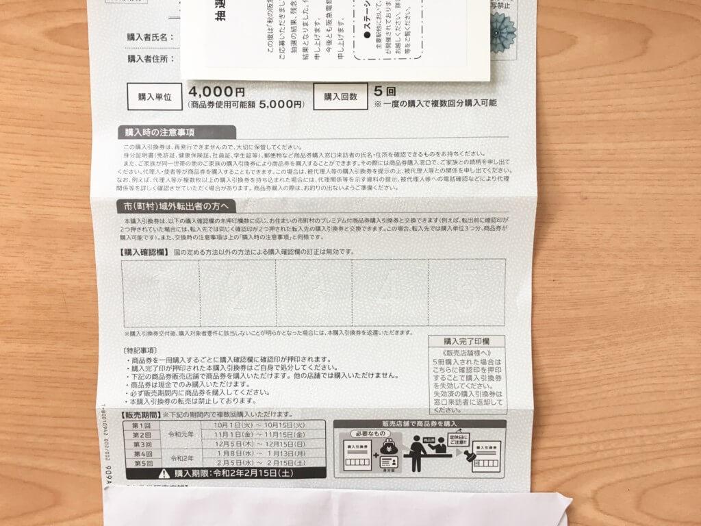 大阪市プレミアム付き商品券引換券