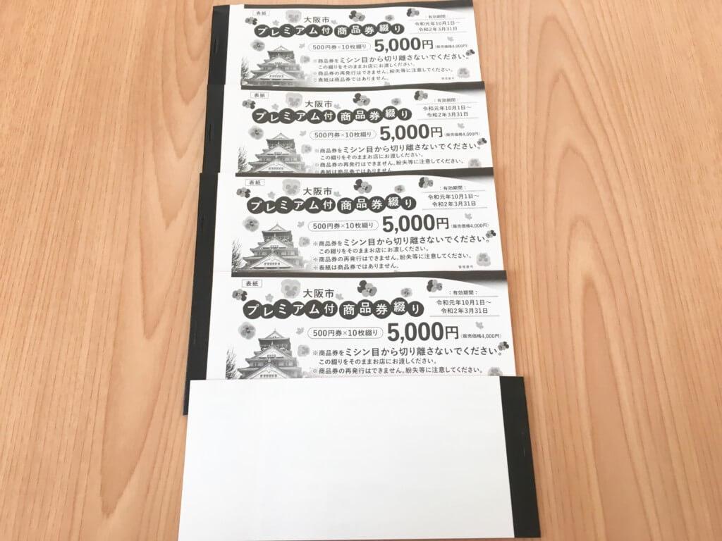 大阪市プレミアム付き商品券