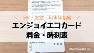 エンジョイエコカード GW,お盆、年末年始のアイキャッチ