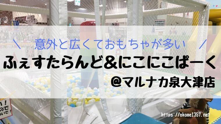 ふぇすたらんど、にこにこぱーくマルナカ泉大津店アイキャッチ