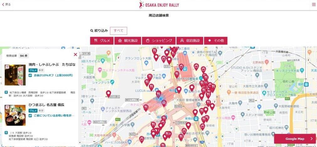 Osaka Free Wi-Fi(大阪フリーwi-fi)の利用エリア