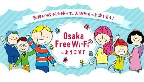 Osaka Free Wi-Fi(大阪フリーwi-fi)のポスター