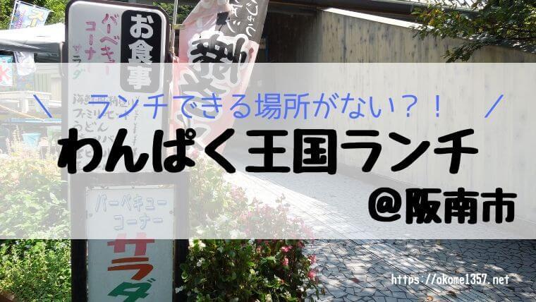 わんぱく王国阪南市ランチアイキャッチ