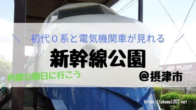 新幹線公園アイキャッチ