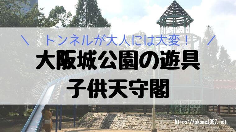 大阪城公園の遊具 子供天守閣アイキャッチ