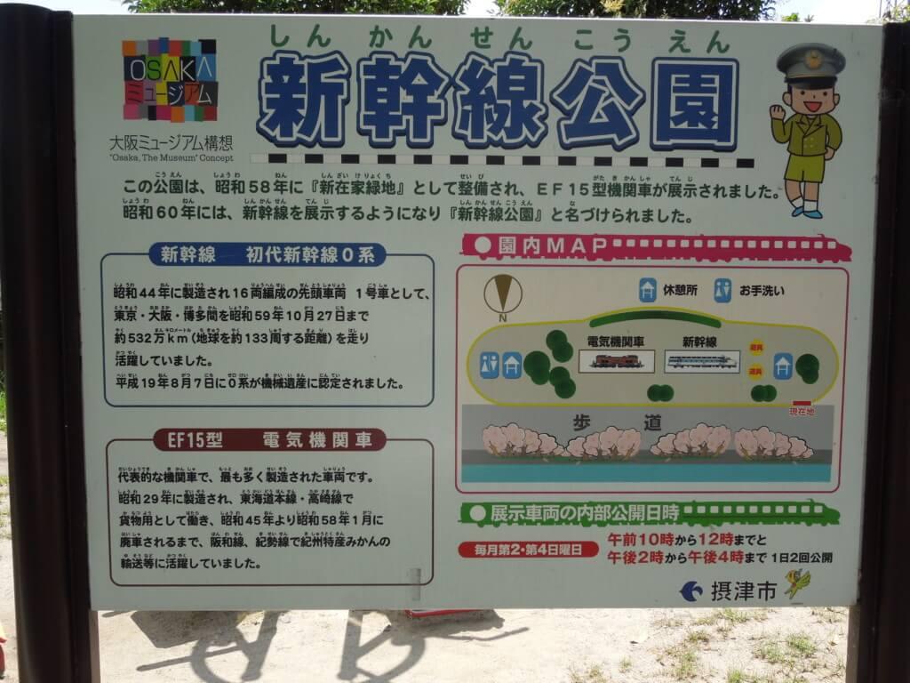 新幹線公園の案内板