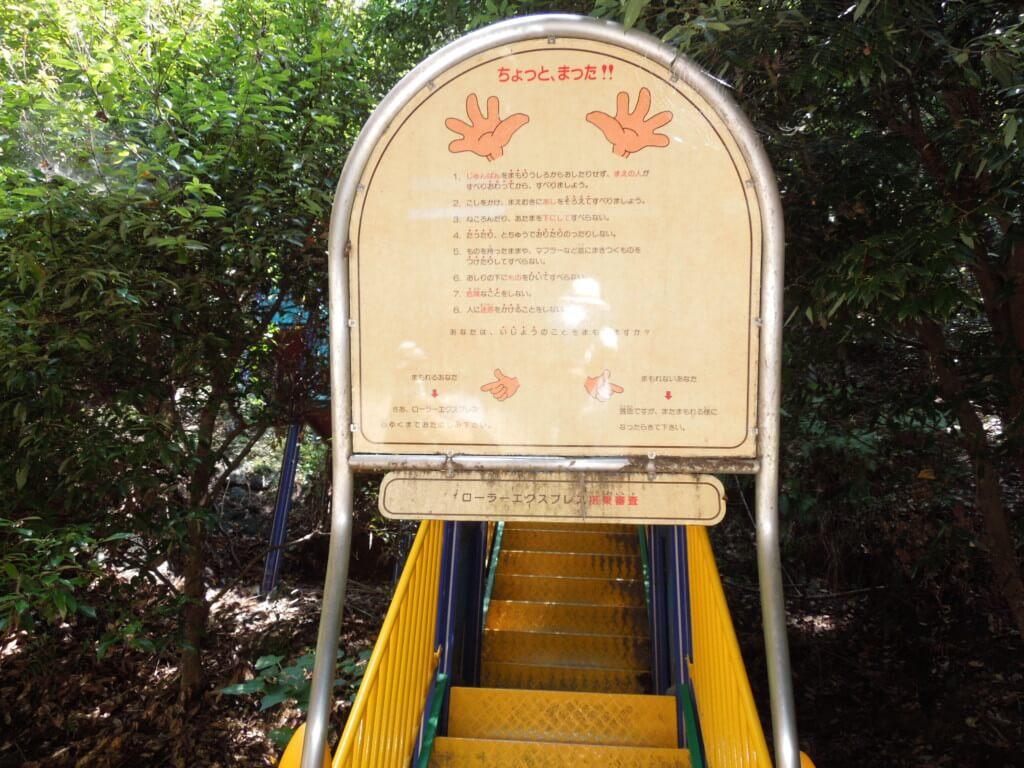 わんぱく王国阪南市恐竜すべり台の入り口
