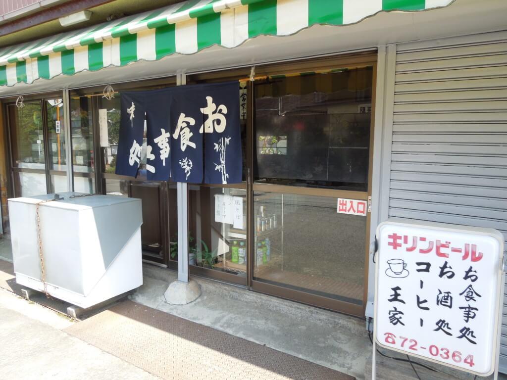 わんぱく王国阪南市ランチ山中渓駅前の個人店