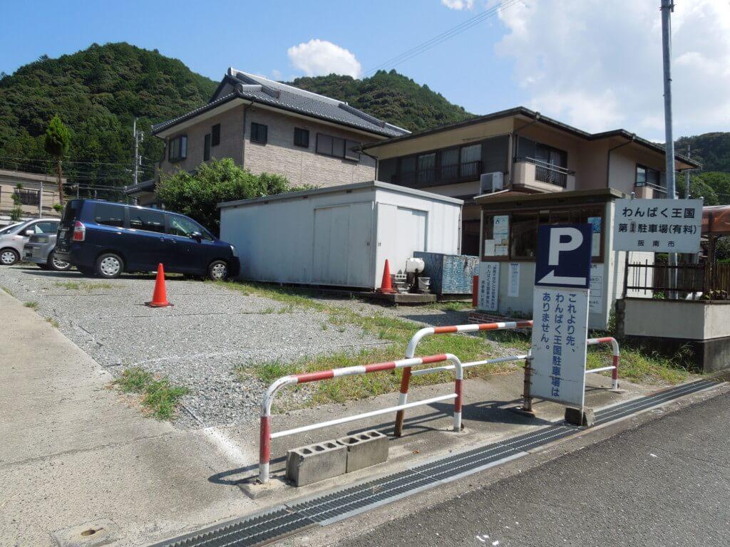 わんぱく王国阪南市の駐車場