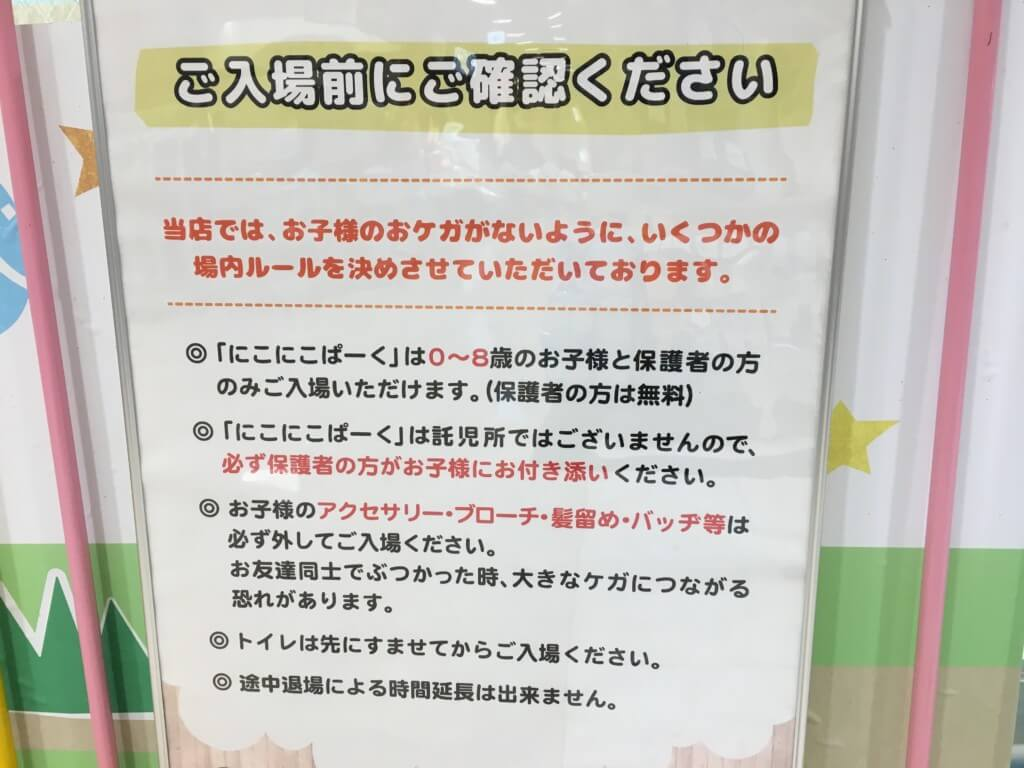 ふぇすたらんど泉大津店注意点とルール