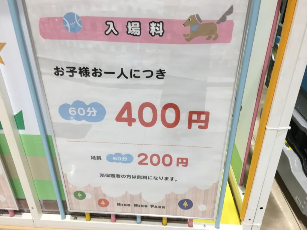 ふぇすたらんど泉大津店の料金