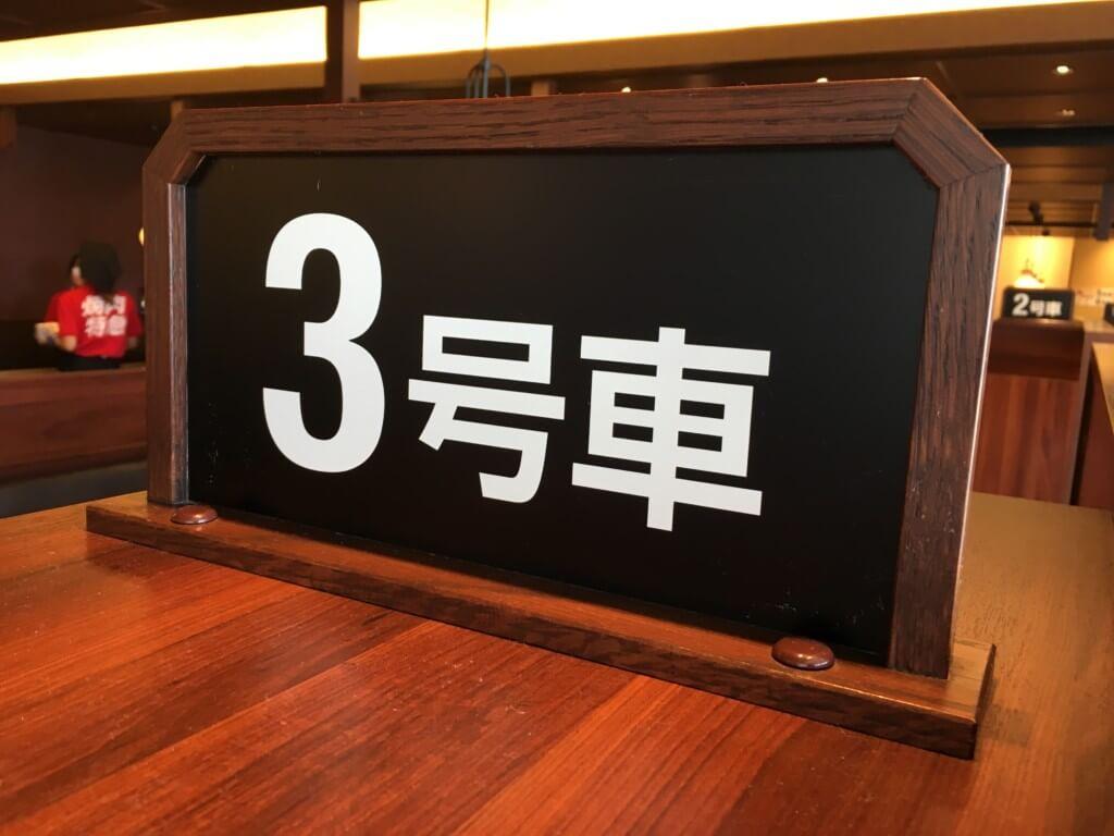 焼肉特急岸和田店の席名