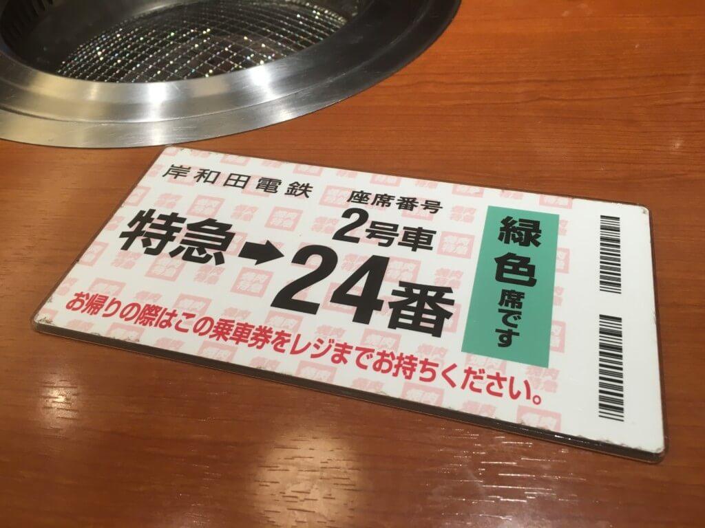 焼肉特急岸和田店の席札は切符