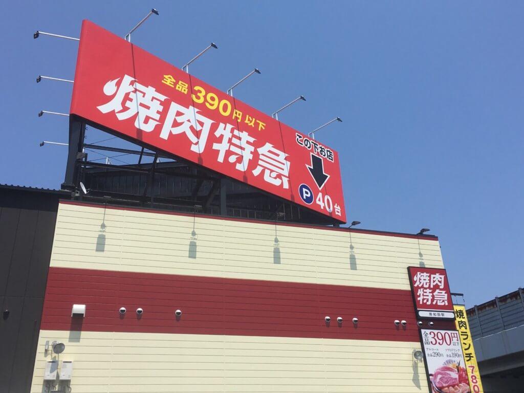 焼肉特急岸和田店の外観