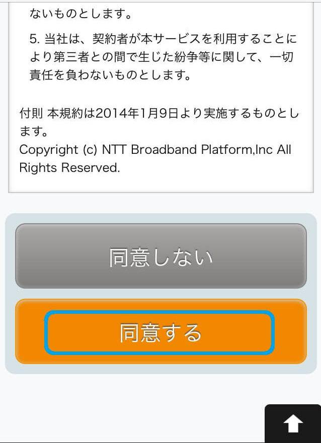 Osaka Free Wi-Fi(大阪フリーwi-fi)の接続方法