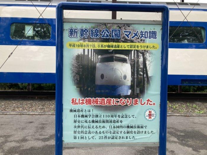 新幹線公園の0系新幹線は機械遺産