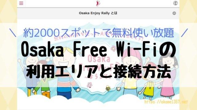 Osaka Free Wi-Fi の利用エリアと接続方法アイキャッチ
