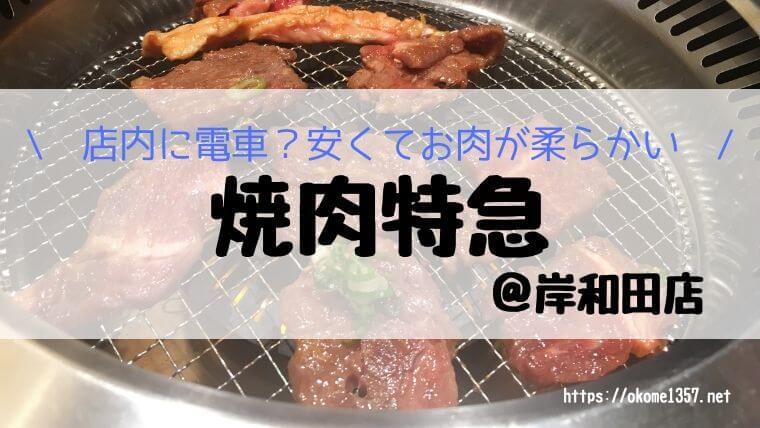 焼肉特急岸和田店アイキャッチ