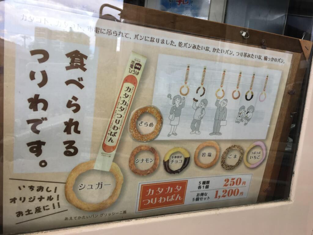 京都水族館すぐ市電カフェのつりわパン