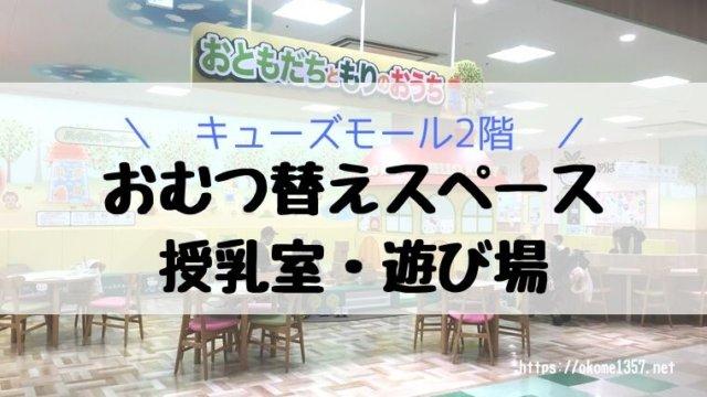 キューズモール2階授乳室・オムツ・遊び場アイキャッチ