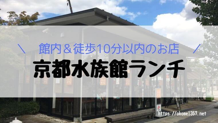 京都水族館ランチアイキャッチ