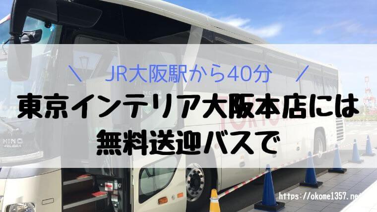 東京インテリア大阪本店の無料送迎バスアイキャッチ