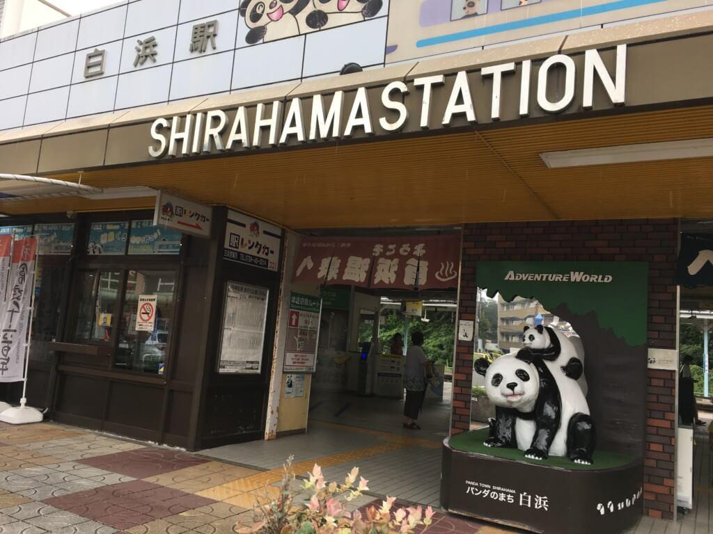 パンダくろしお(パンダ列車)白浜駅
