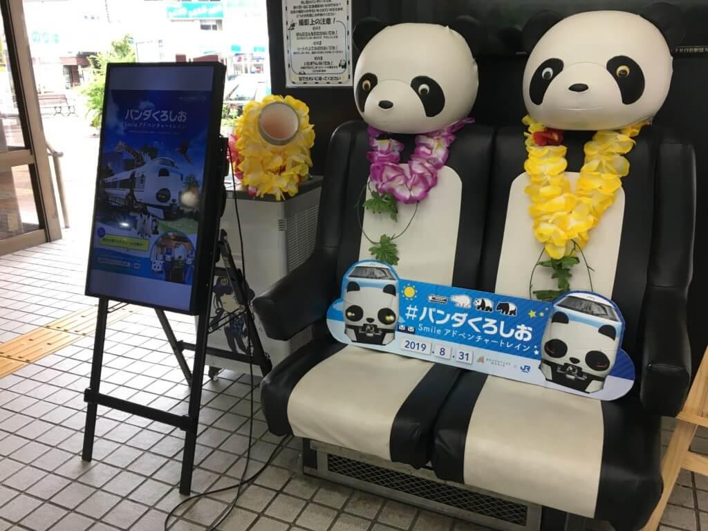 白浜駅のパンダ椅子