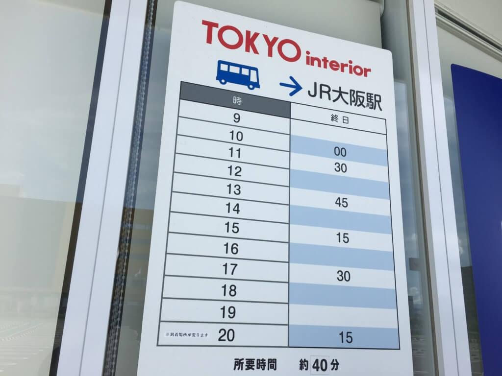 東京インテリア大阪本店のバス時刻表
