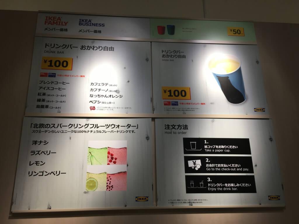 IKEAレストランのメニュー表