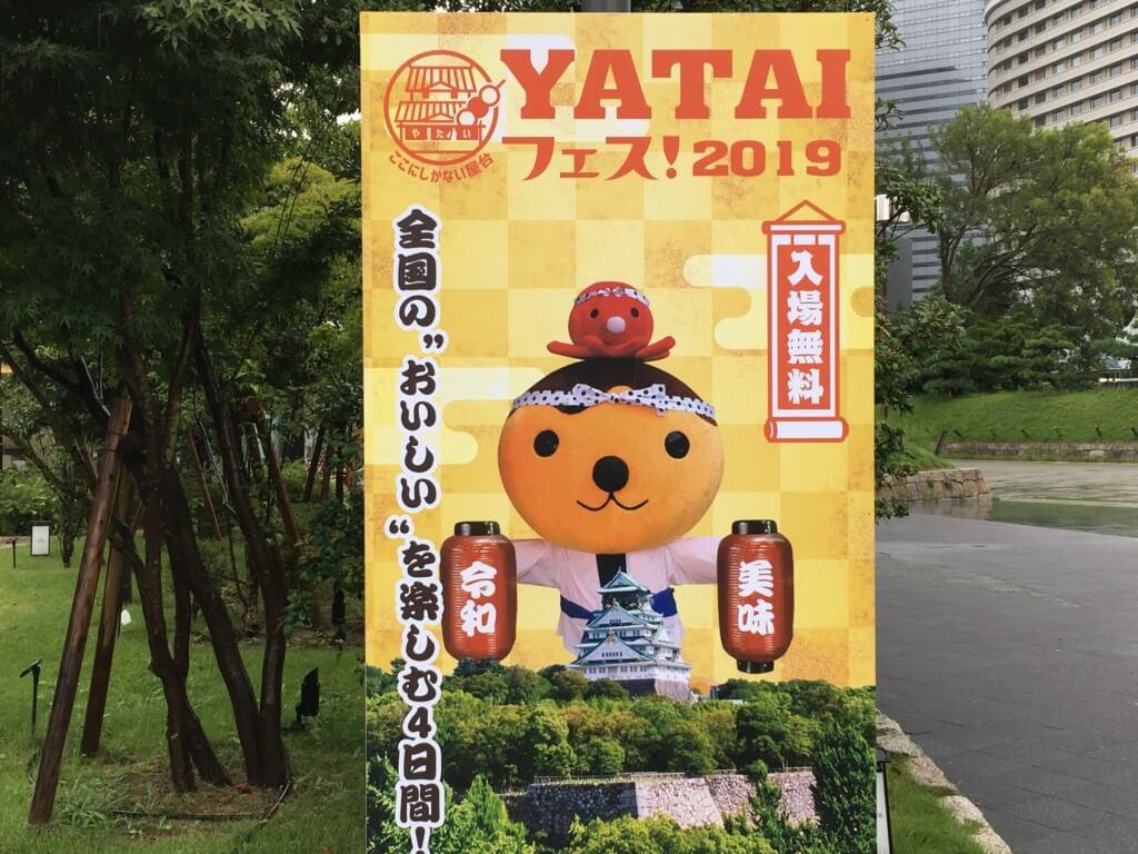 屋台フェス大阪2019ポスター