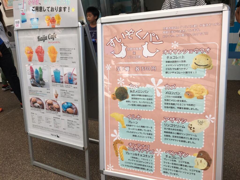 京都水族館 かいじゅうカフェのメニュー