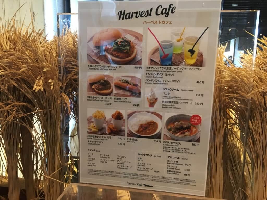 京都水族館 ハーベストカフェのメニュー
