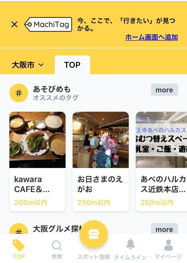 MachiTag検索トップ画面