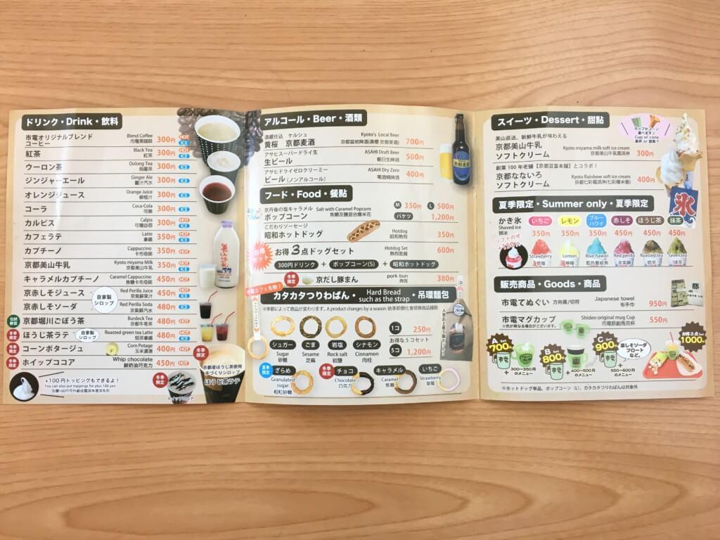 京都水族館ランチ市電カフェのメニュー