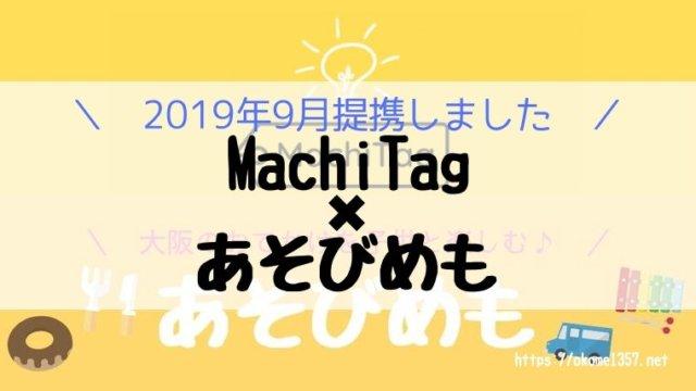 MachiTag提携アイキャッチ
