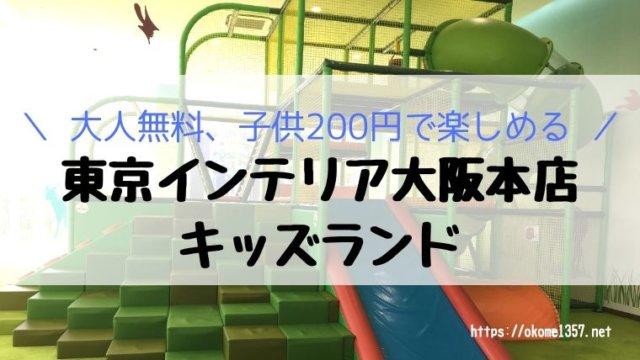 東京インテリア大阪本店 キッズランドアイキャッチ