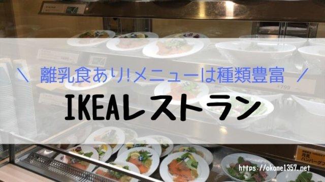 IKEAレストランアイキャッチ