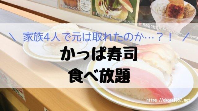 かっぱ寿司食べ放題「食べホー」アイキャッチ