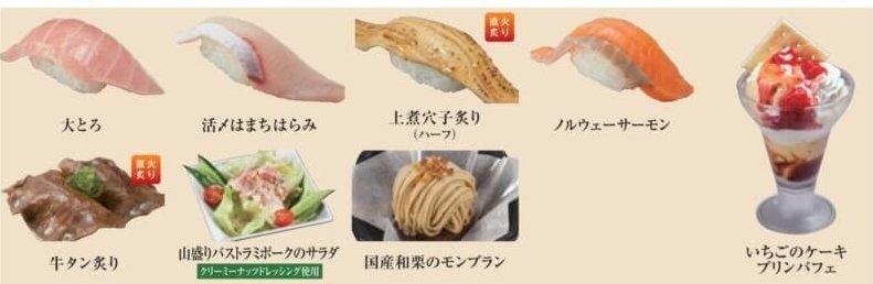 かっぱ寿司食べ放題「食べホー」プレミアムコースのメニュー
