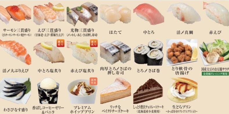 かっぱ寿司食べ放題「食べホー」スペシャルコースのメニュー