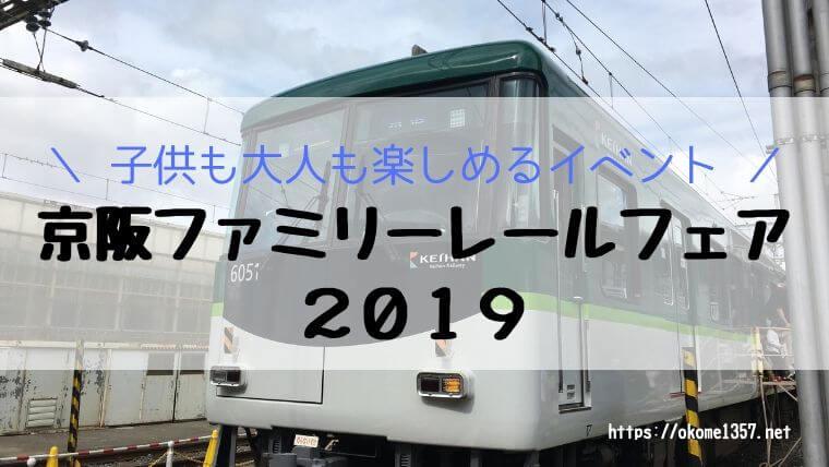 京阪ファミリーレールフェア2019アイキャッチ