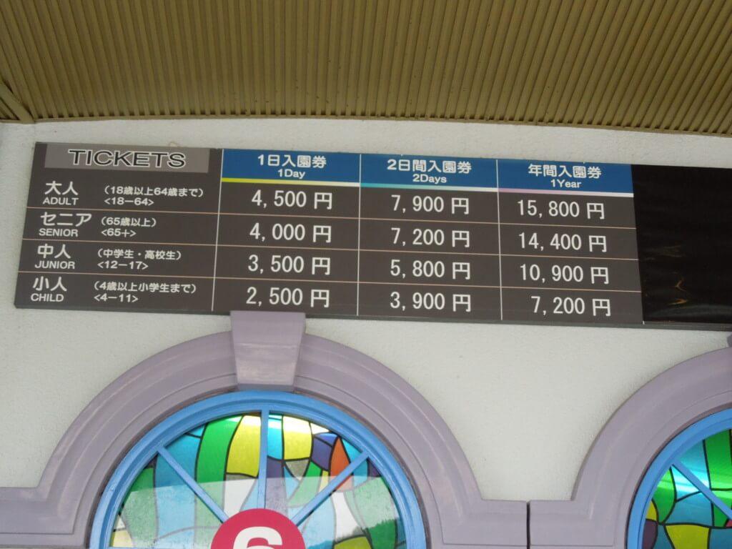 アドベンチャーワールドの入園チケット料金表