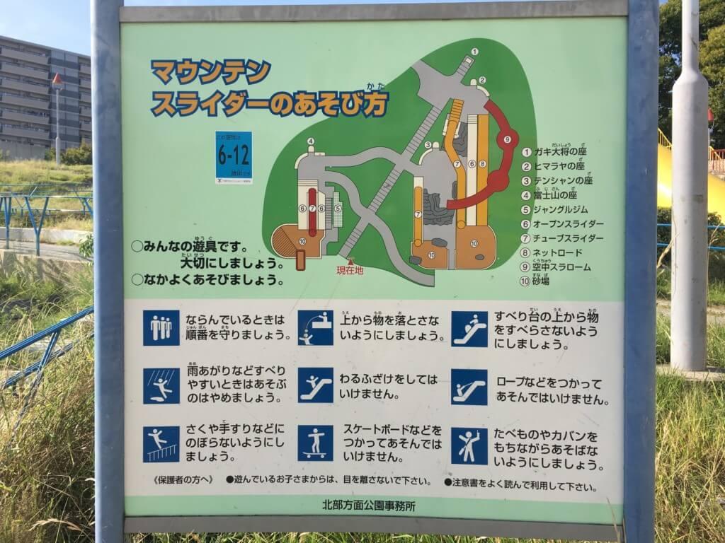 扇町公園の遊具一覧
