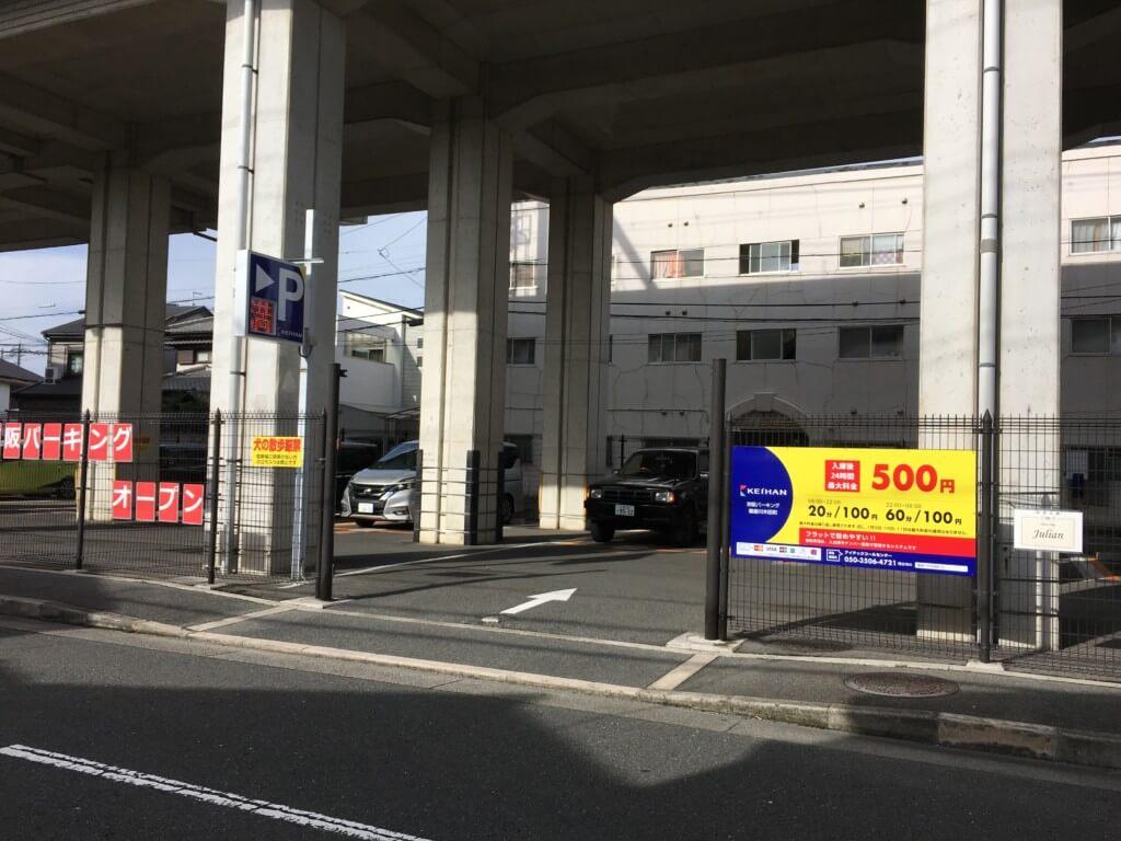 京阪ファミリーレールフェア2019駐車場