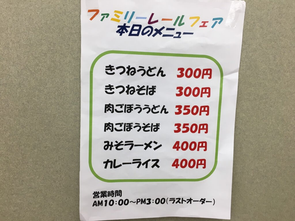 京阪ファミリーレールフェアの食堂メニュー