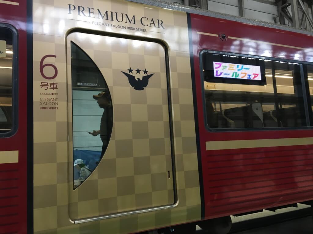 京阪ファミリーレールフェア2019のプレミアムカー
