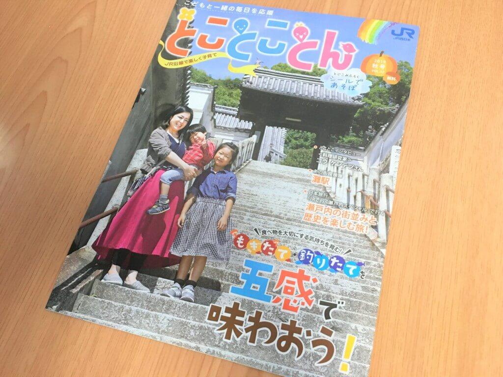 JR西日本情報誌「とことことん」の表紙