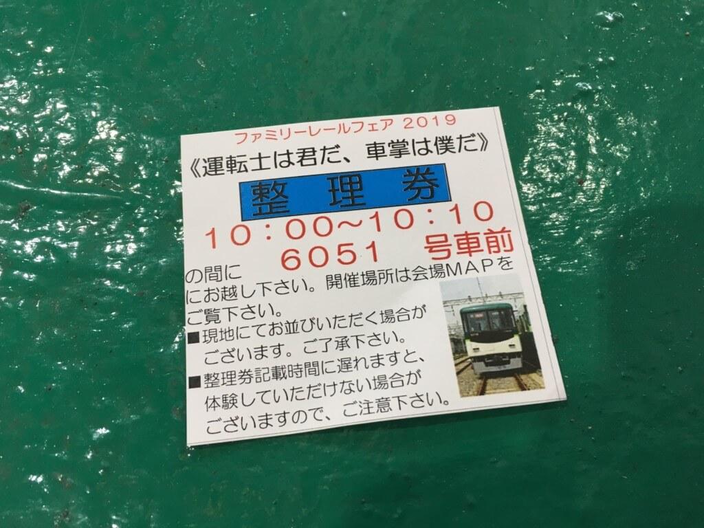 京阪ファミリーレールフェア2019イベントの整理券